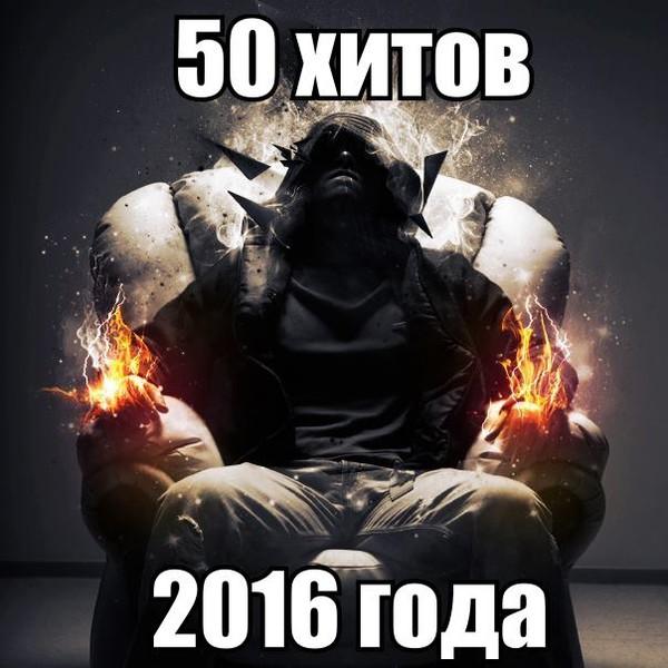 50 хитов 2016 года
